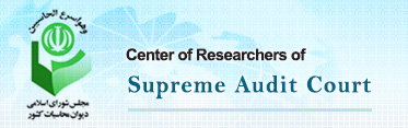 Research  Network  of  Supreme  Audit  Court